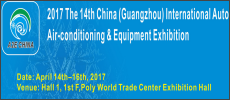 2017 The 14th China (Guangzhou) International Auto Air-conditioning & Equipment Exhibition