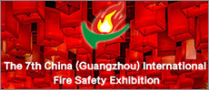 The 7th China(Guangzhou) International Fire Safety Exhibition